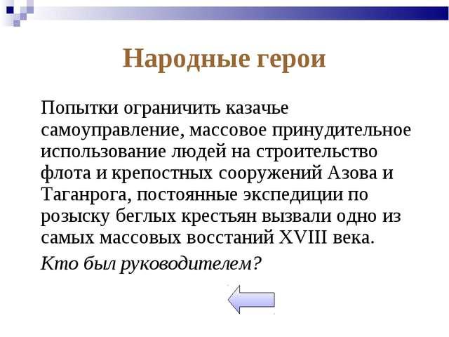 Народные герои Попытки ограничить казачье самоуправление, массовое принудите...