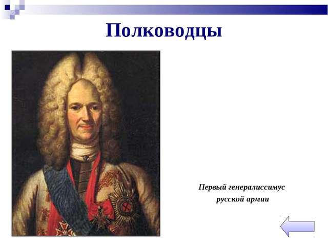 Полководцы Первый генералиссимус русской армии