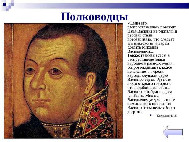 Полководцы «Слава его распространилась повсюду. Царя Василия не терпели, и р...