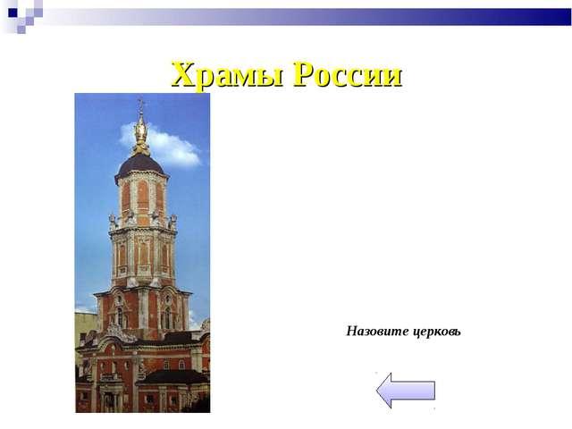 Храмы России Назовите церковь