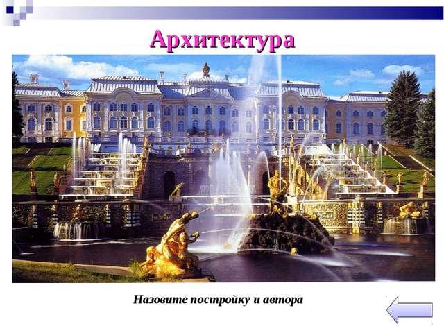 Архитектура Назовите постройку и автора