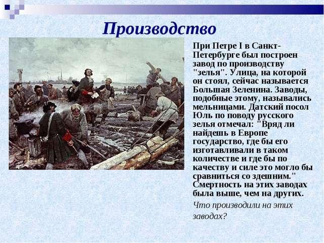 Производство При Петре I в Санкт-Петербурге был построен завод по производст...