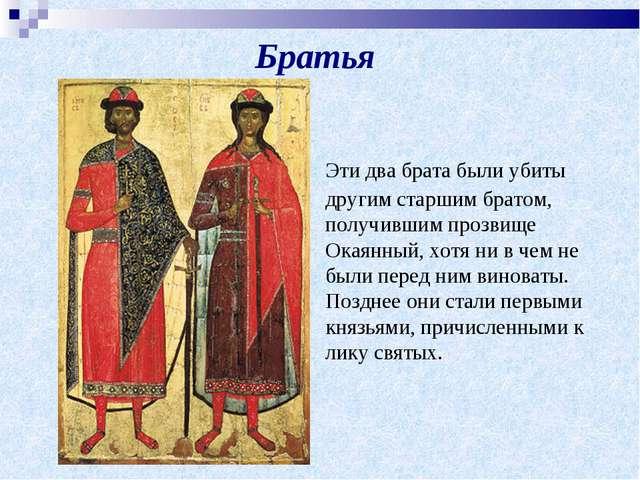 Братья Эти два брата были убиты другим старшим братом, получившим прозвище О...