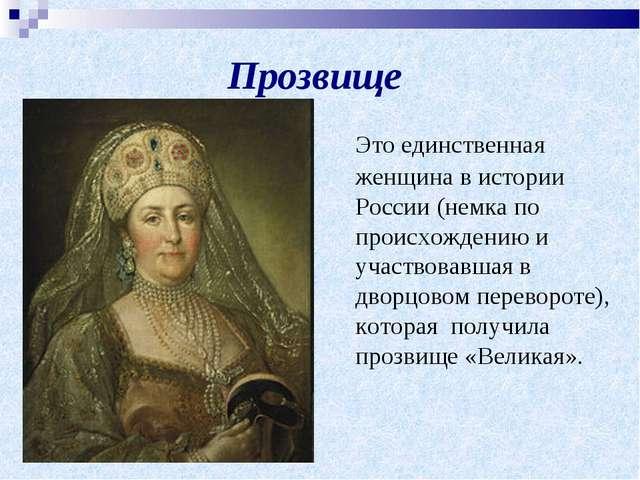 Прозвище Это единственная женщина в истории России (немка по происхождению и...