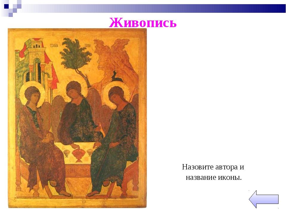 Живопись Назовите автора и название иконы.