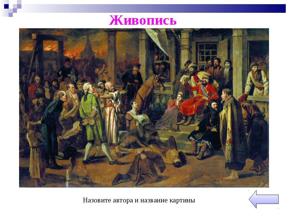 Живопись Назовите автора и название картины