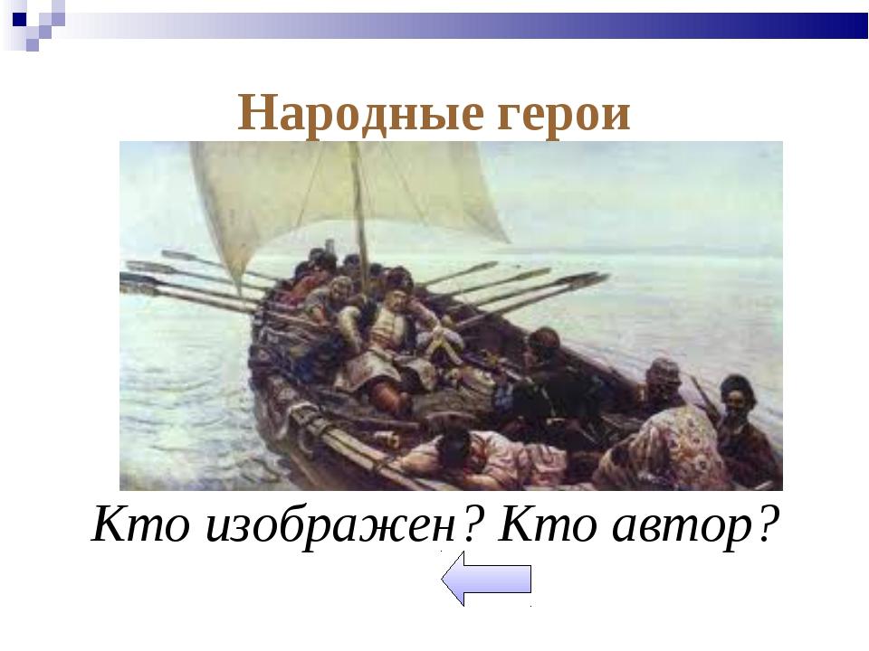 Народные герои Кто изображен? Кто автор?