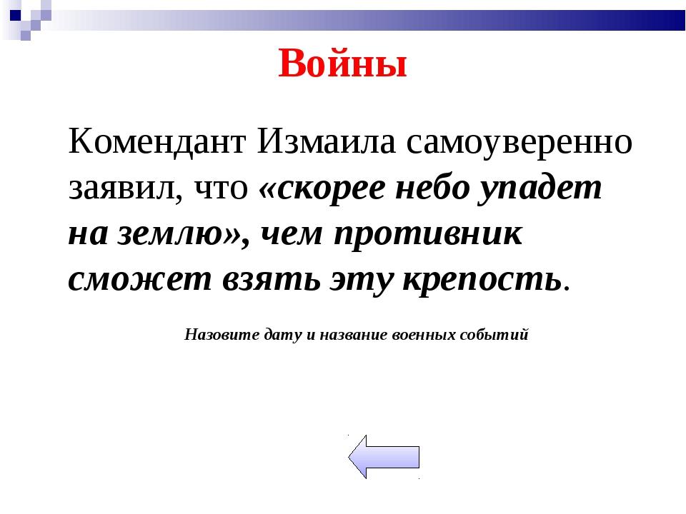 Войны Комендант Измаила самоуверенно заявил, что «скорее небо упадет на земл...