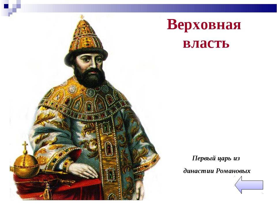Верховная власть Первый царь из династии Романовых