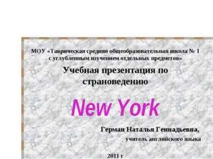МОУ «Таврическая средняя общеобразовательная школа № 1 с углубленным изучение