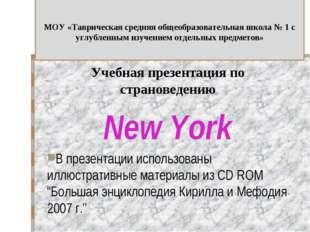 МОУ «Таврическая средняя общеобразовательная школа № 1 с углубленным изучени