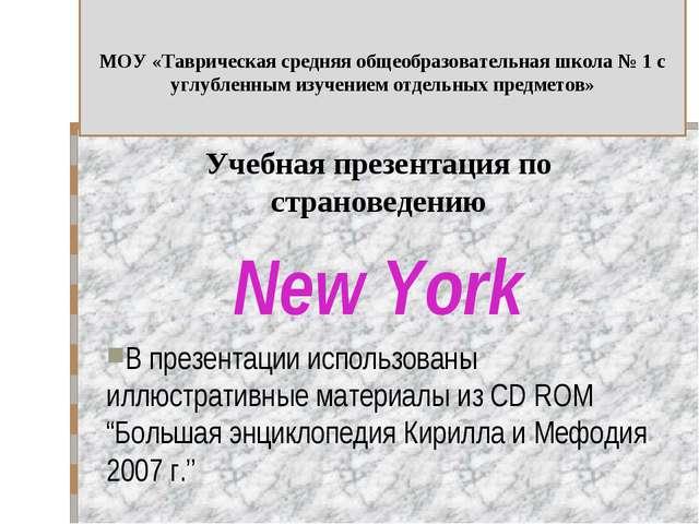 МОУ «Таврическая средняя общеобразовательная школа № 1 с углубленным изучени...