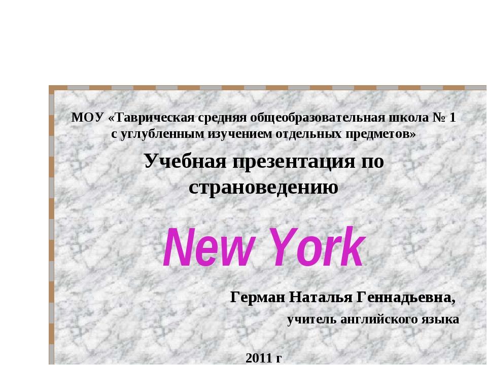 МОУ «Таврическая средняя общеобразовательная школа № 1 с углубленным изучение...