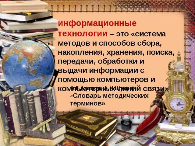 информационные технологии – это «система методов и способов сбора, накопления...