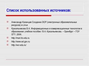 Список использованных источников: Александр Казанцев Создание ЭОР (электронны