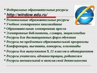 * Федеральные образовательные ресурсы * http://window.edu.ru/ * Региональные