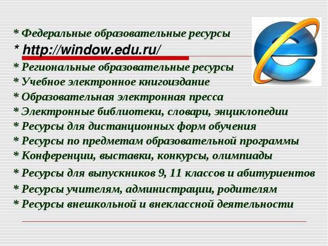 * Федеральные образовательные ресурсы * http://window.edu.ru/ * Региональные...