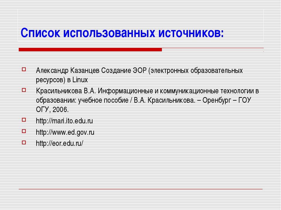 Список использованных источников: Александр Казанцев Создание ЭОР (электронны...