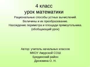 4 класс урок математики Рациональные способы устных вычислений. Величины и их