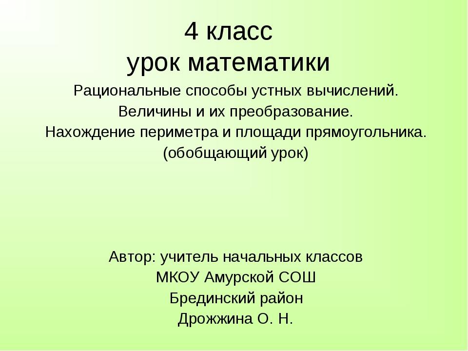 4 класс урок математики Рациональные способы устных вычислений. Величины и их...