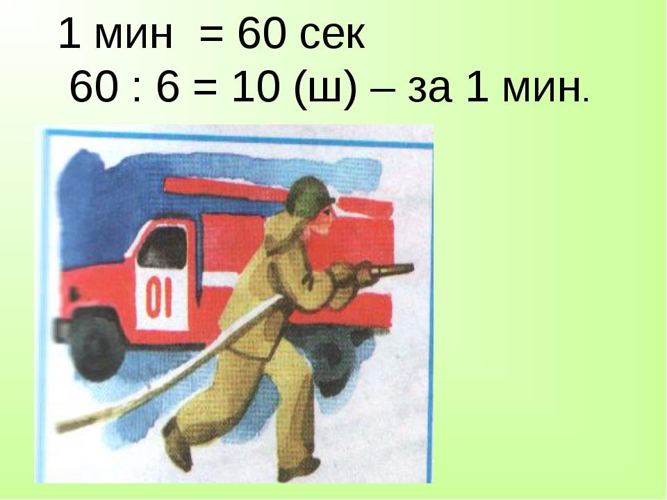 1 мин = 60 сек 60 : 6 = 10 (ш) – за 1 мин.