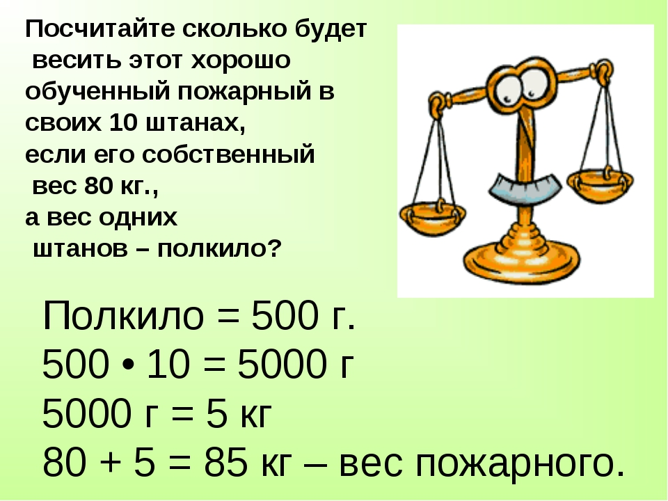 Полкило = 500 г. 500 • 10 = 5000 г 5000 г = 5 кг 80 + 5 = 85 кг – вес пожарн...