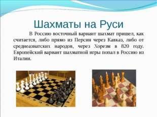 Шахматы на Руси В Россию восточный вариант шахмат пришел, как считается, либ