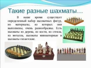 Такие разные шахматы… В наше время существует определенный набор шахматных ф