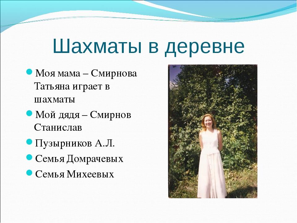 Шахматы в деревне Моя мама – Смирнова Татьяна играет в шахматы Мой дядя – Сми...