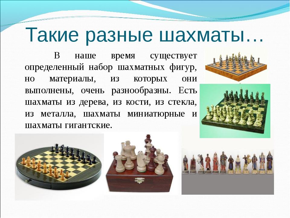 Такие разные шахматы… В наше время существует определенный набор шахматных ф...