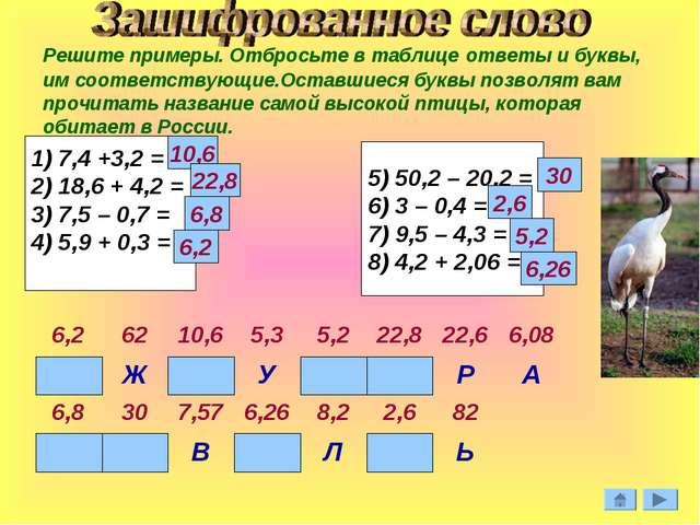 Решите примеры. Отбросьте в таблице ответы и буквы, им соответствующие.Оставш...