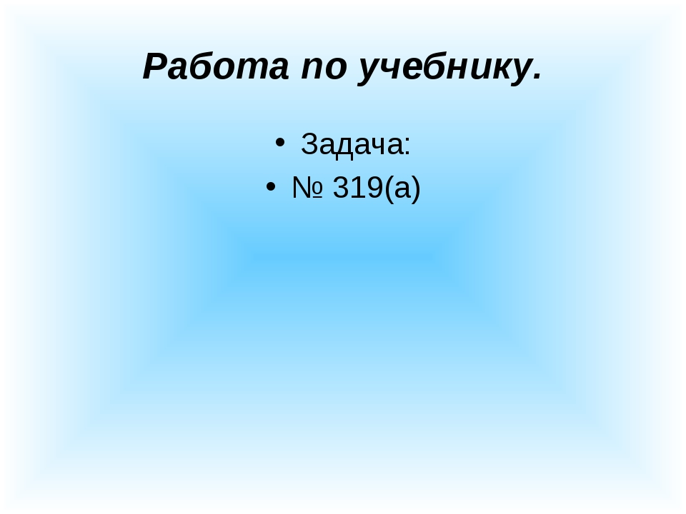 Работа по учебнику. Задача: № 319(а)