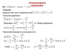Неоднородные уравнения. № 7 Решение: Поделим обе части уравнения на Получим у