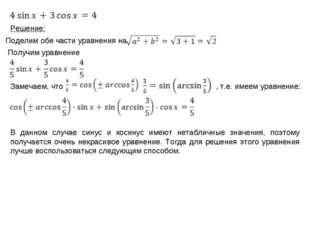 Решение: Поделим обе части уравнения на Получим уравнение Замечаем, что , т.е