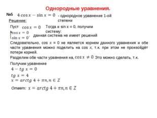 Однородные уравнения. №5 Решение: данная система не имеет решений Следователь