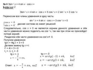 № 6 3sin2x+ 4sinx·cosx+ 5cos2x= 2 Решение: 3sin2x+ 4sinx·