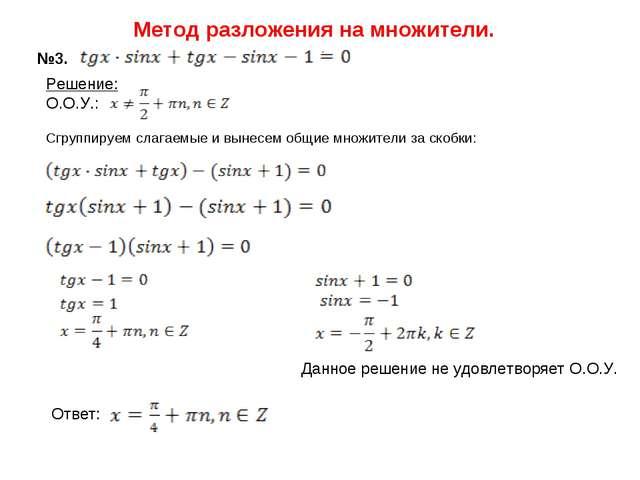 Метод разложения на множители. №3. Решение: О.О.У.: Данное решение не удовлет...