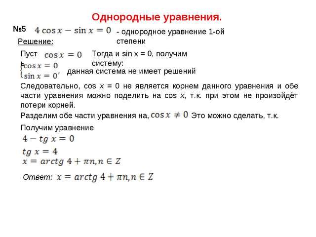 Однородные уравнения. №5 Решение: данная система не имеет решений Следователь...
