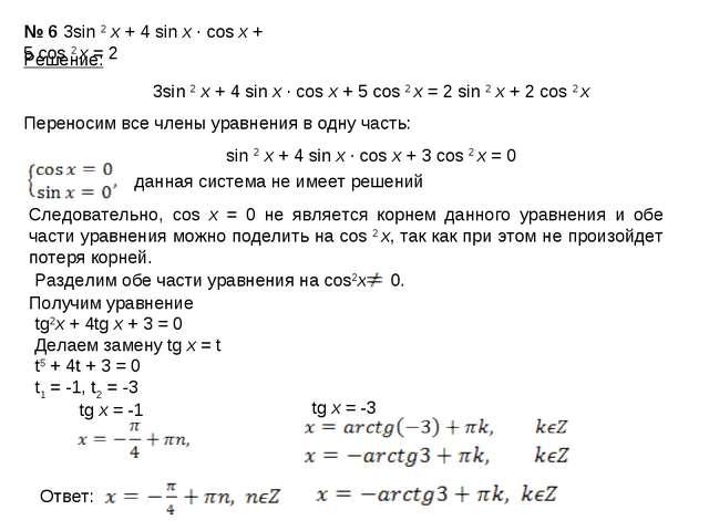 № 6 3sin2x+ 4sinx·cosx+ 5cos2x= 2 Решение: 3sin2x+ 4sinx·...
