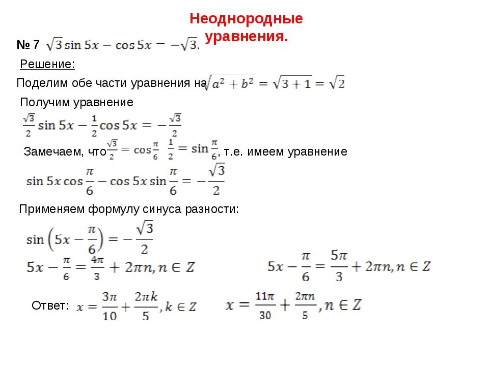 Неоднородные уравнения. № 7 Решение: Поделим обе части уравнения на Получим у...
