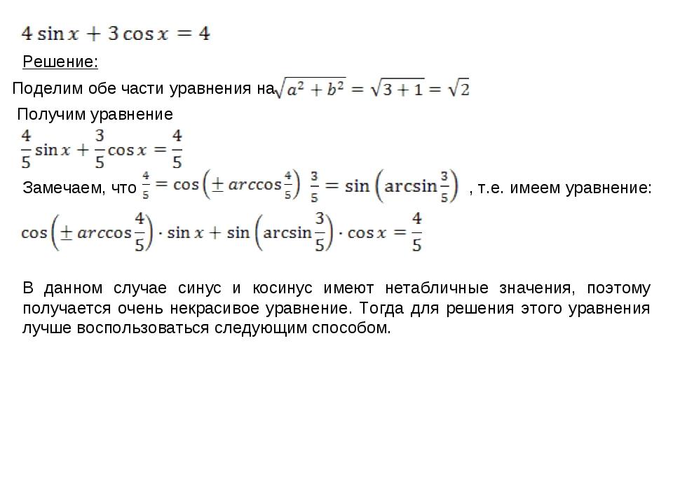Решение: Поделим обе части уравнения на Получим уравнение Замечаем, что , т.е...
