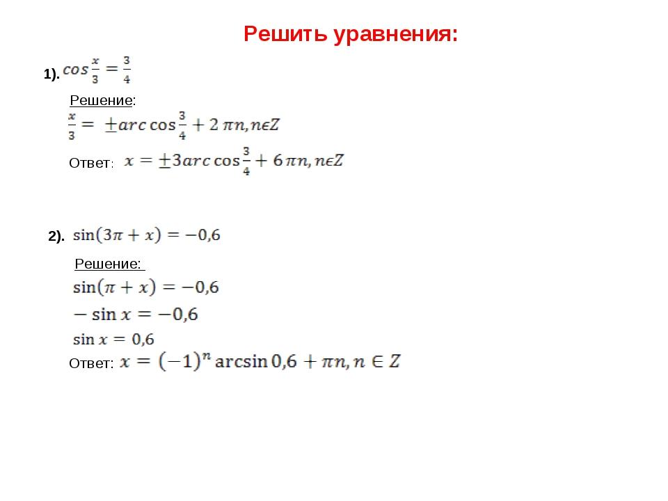 Решить уравнения: 1). Решение: Ответ: 2). Решение: Ответ: