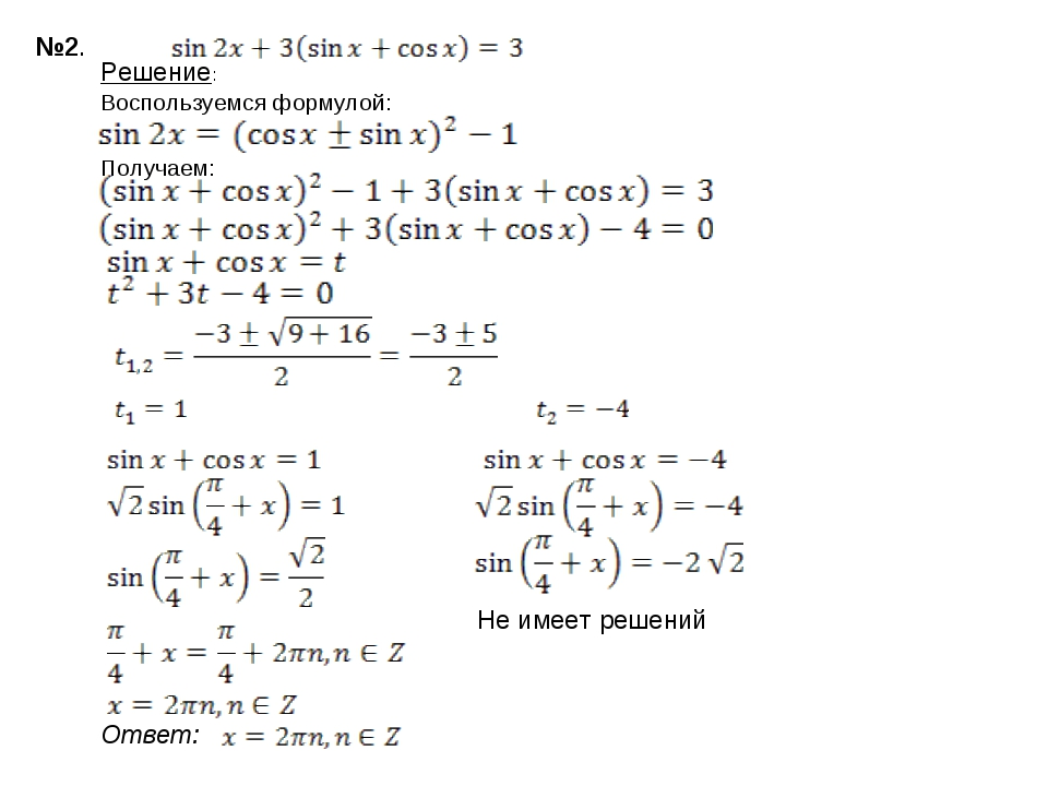 №2. Решение: Не имеет решений Ответ: Воспользуемся формулой: Получаем: