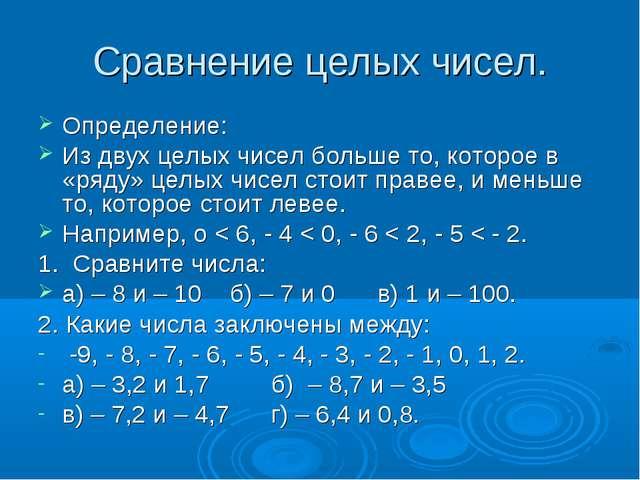 Сравнение целых чисел. Определение: Из двух целых чисел больше то, которое в...