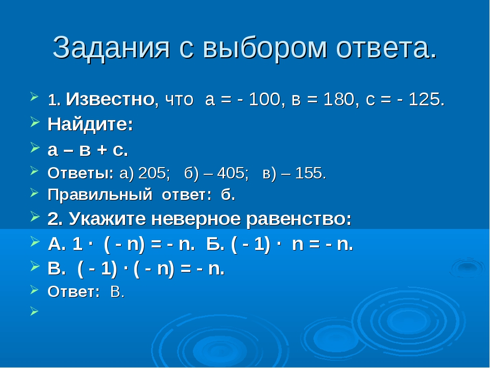 Задания с выбором ответа. 1. Известно, что а = - 100, в = 180, с = - 125. Най...