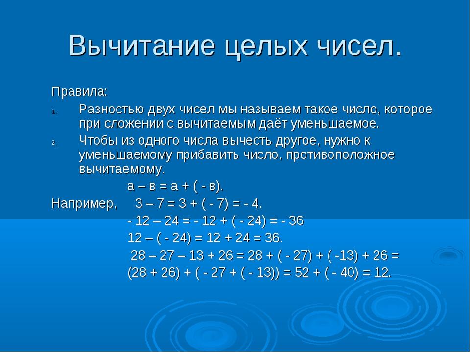 Вычитание целых чисел. Правила: Разностью двух чисел мы называем такое число,...