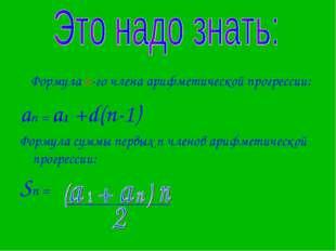 . Формула n-го члена арифметической прогрессии: аn = a1 +d(n-1) Формула суммы