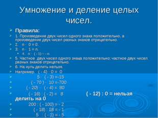 Умножение и деление целых чисел. Правила: 1. Произведение двух чисел одного з