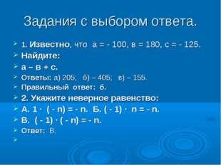 Задания с выбором ответа. 1. Известно, что а = - 100, в = 180, с = - 125. Най