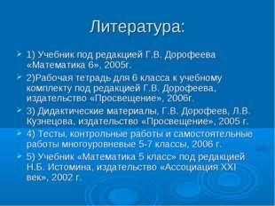 Литература: 1) Учебник под редакцией Г.В. Дорофеева «Математика 6», 2005г. 2)
